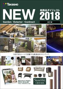 新商品ダイジェスト 2018